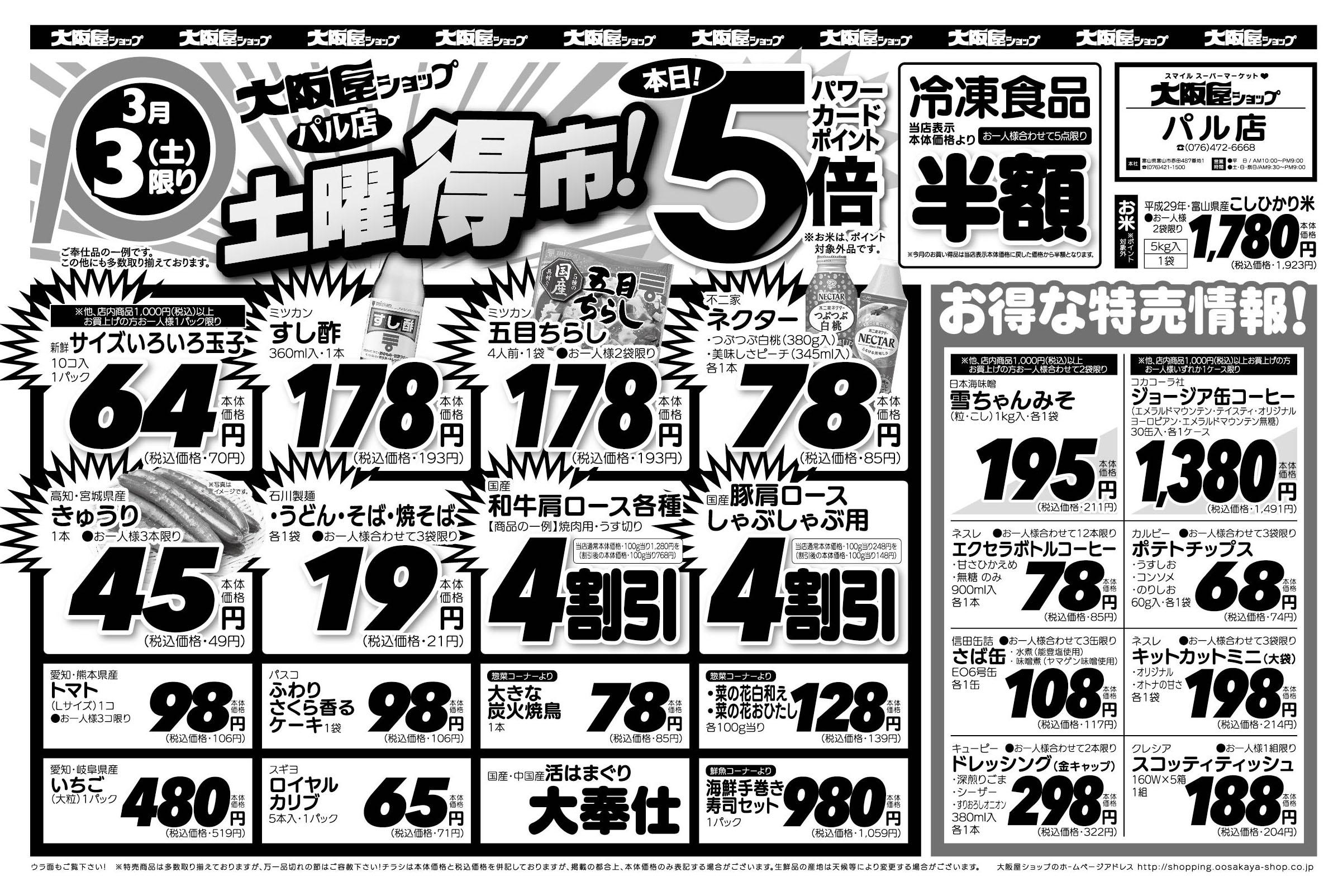 paru0303大阪屋(D4)_cs5