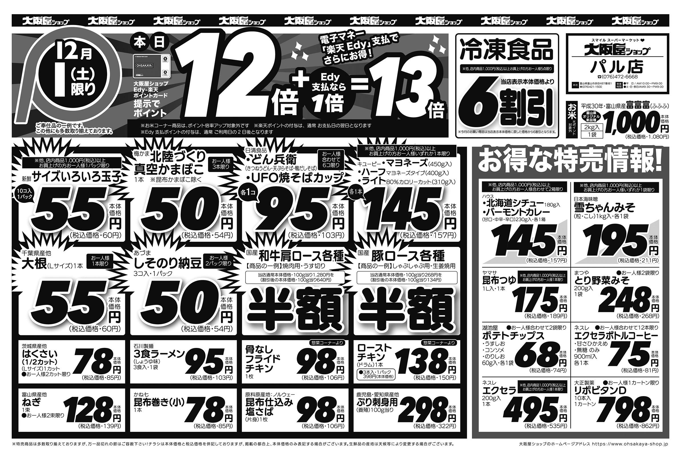 paru1201大阪屋(D4)