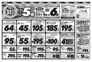 paru0504大阪屋(D4)